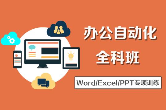 郑州excel财务培训班,复杂数据做出简单表格