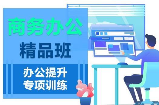 郑州短期电脑基础培训速成班