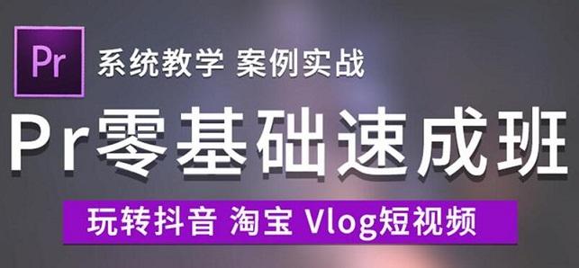 郑州零基础PR/AE视频剪辑特效制作短期速成培训班