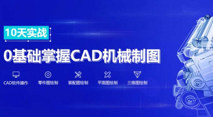 郑州机械CAD培训班哪里有多少钱?