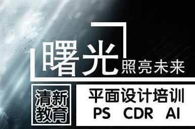 郑州平面设计培训:清新教育坚持学会为止