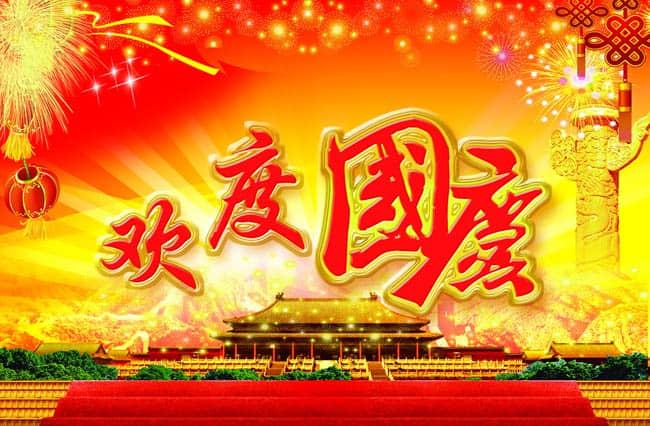 郑州清新教育国庆节、中秋双节放假通知