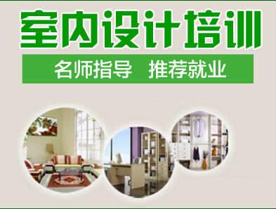 郑州室内设计培训学什么?