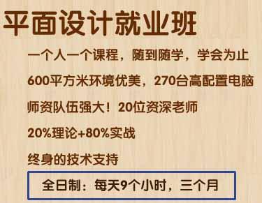郑州平面设计培训班需要多长时间?