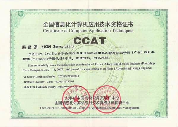 平面设计师资格证等级要求介绍