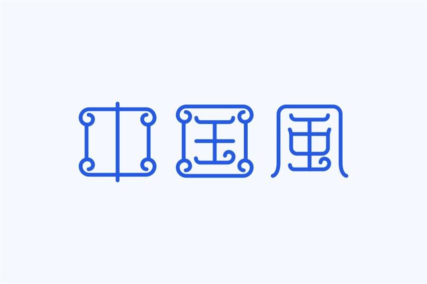 字体的修饰