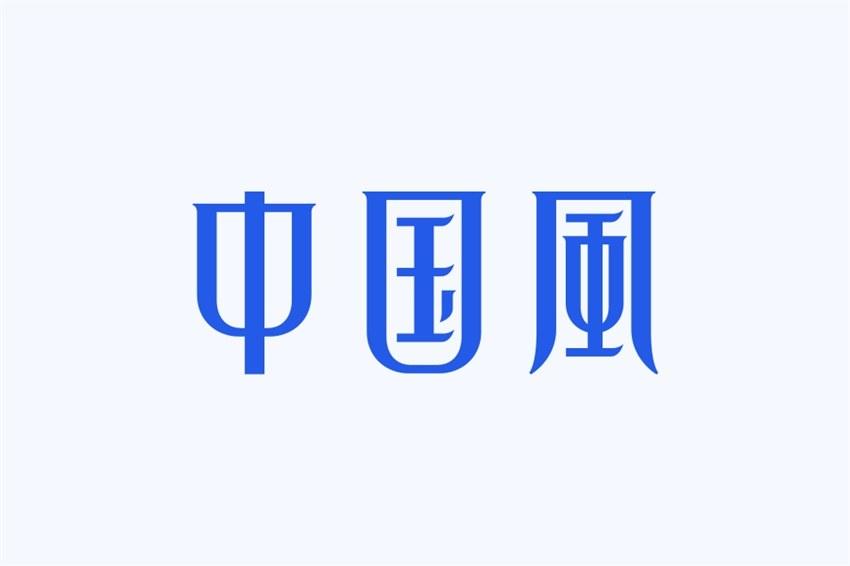字体的变形