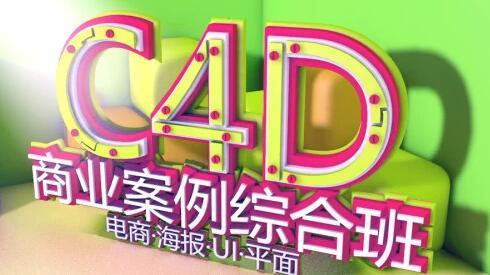 郑州C4D培训班,郑州哪里有培训c4d软件的?