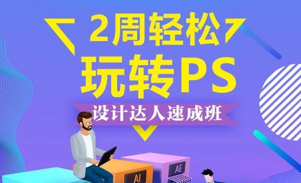 郑州报一个ps培训班要多少钱要学多久?