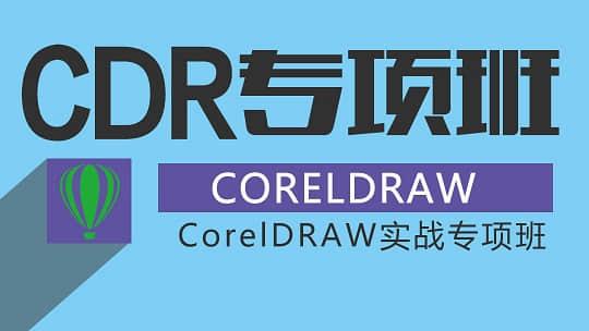 郑州cdr培训班「CorelDRAW软件」