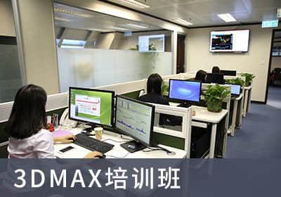 郑州3dmax培训机构哪个好?3dmax培训班哪有