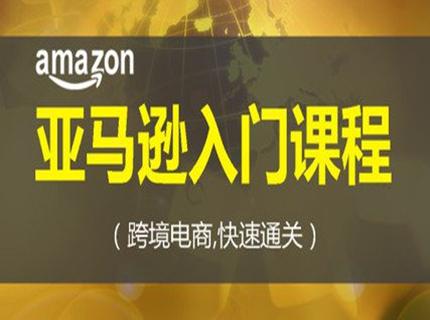 郑州亚马逊培训班教你亚马逊如何开店做跨境电商