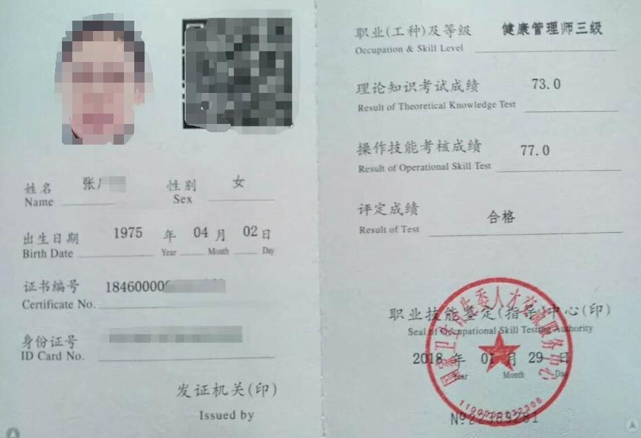 郑州健康管理师报名哪个机构比较好?