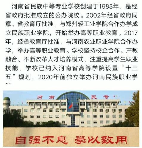 河南省民族中等专业学校怎么样?「家长必看」