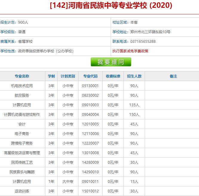 郑州中专学校哪个不看中考成绩可以报名?