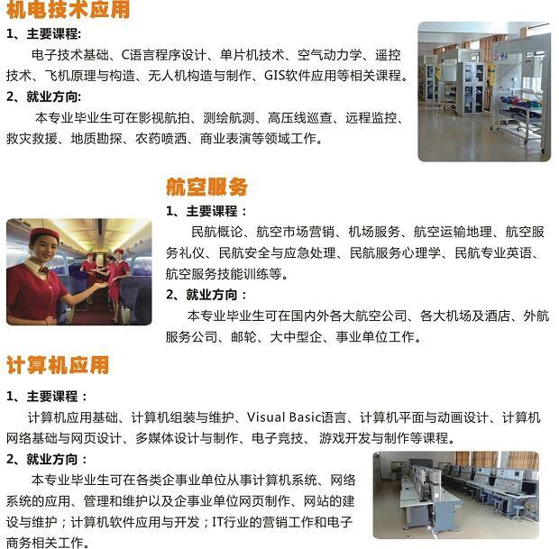 河南省民族中专学校招生简章「有哪些专业」