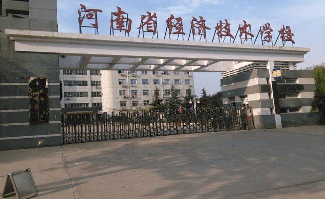 河南省经济技术学校怎么样?是公办的吗?