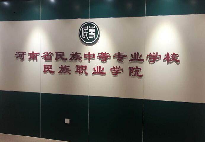 郑州公办中专学校招生办电话,有什么要求?