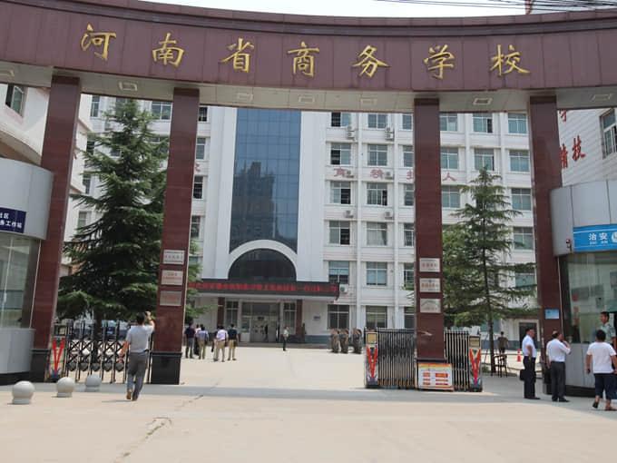 河南省商务学校怎么样?怎么报名「家长必看」