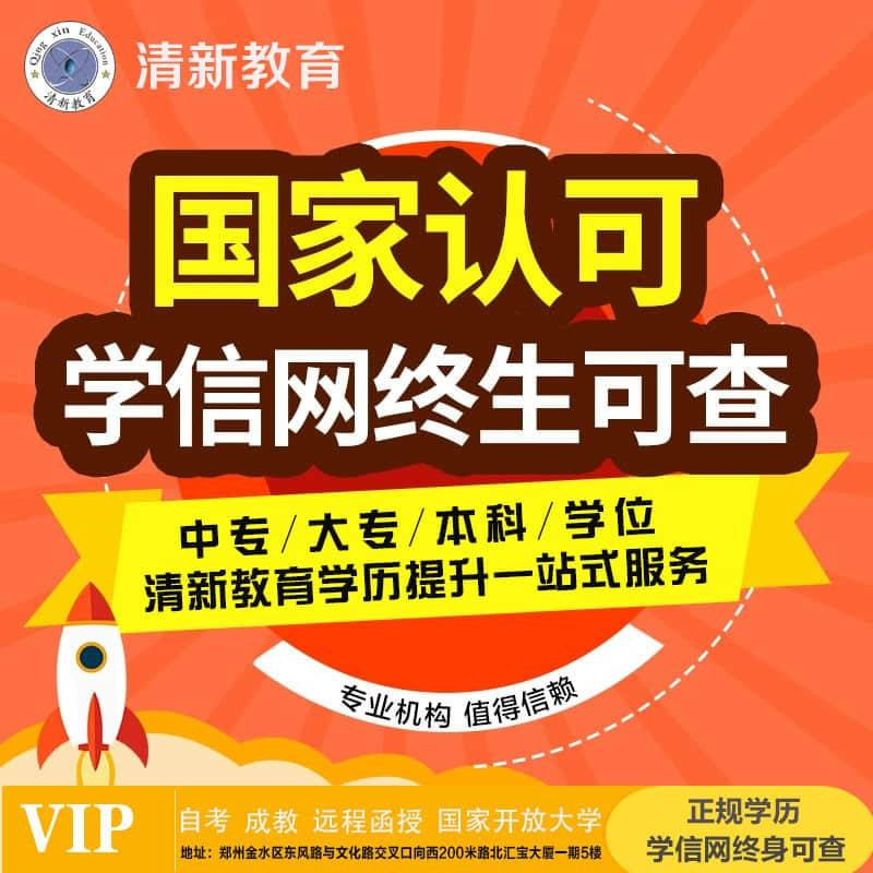 2020年郑州成人高考去哪里报名好呢?