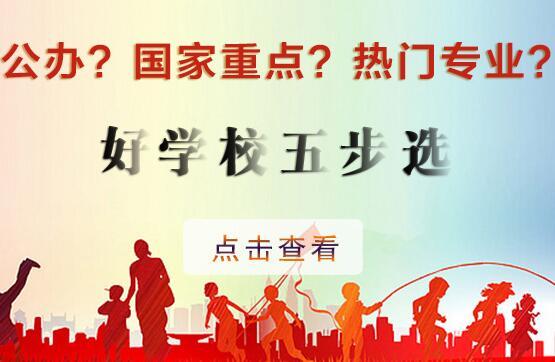 郑州公办国家重点中专技校排名「名单大全」