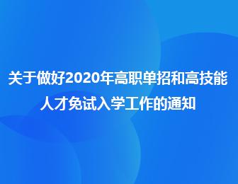 2020年河南单招报名时间和录取方式有什么不同?