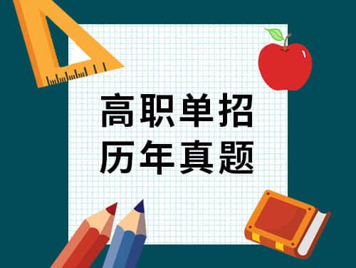 郑州单招学校有哪些大专?「扩招全日制」