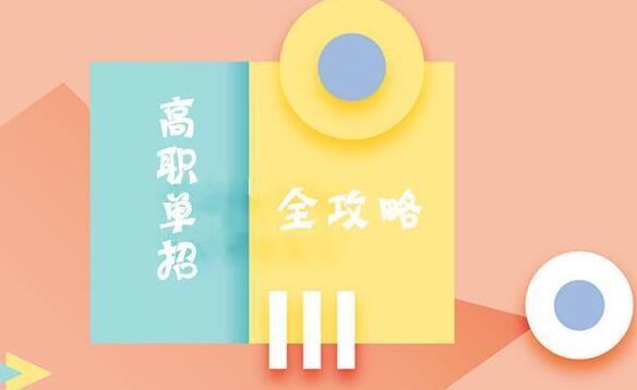 郑州单招培训有哪些学校可以容易过?
