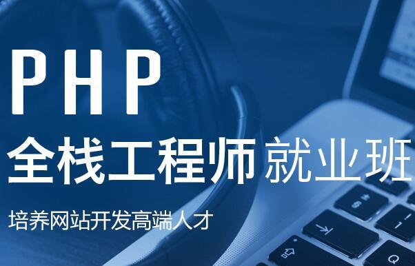 郑州PHP培训班哪家好?如何选择