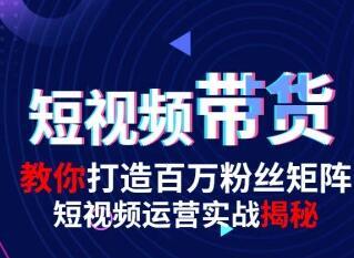 郑州抖音快手培训短视频直播带货培训