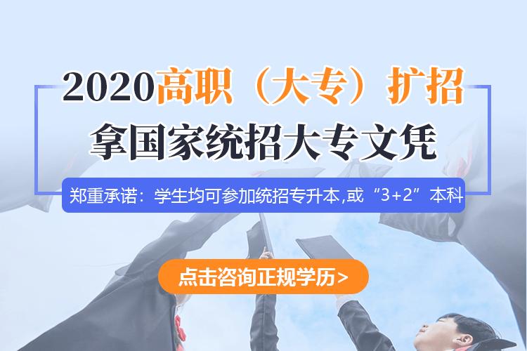河南高职扩招全日制大专去哪里报名?