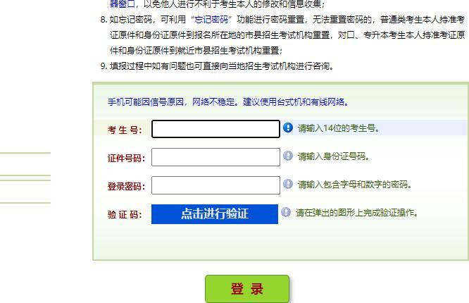2020年河南省高职扩招怎么网上报名?