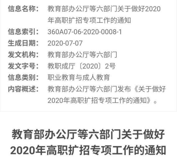 2020河南高职扩招怎么报名「最新消息」