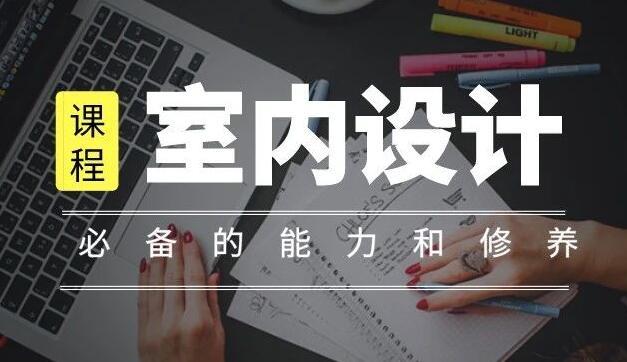 郑州哪里可以学室内设计比较专业?