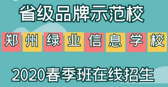 郑州中专有春季招生的学校有哪些?