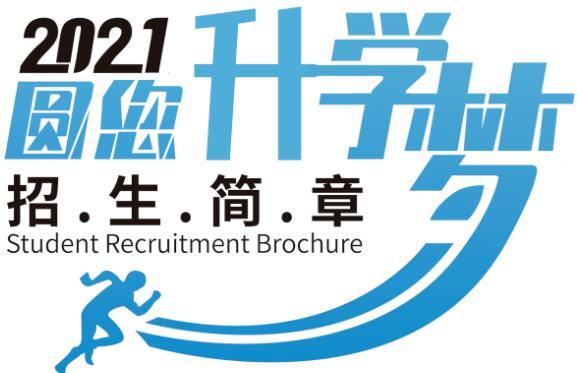 请问郑州有什么比较好的中专学校?
