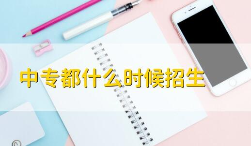 郑州公办中专都什么时候报名招生?