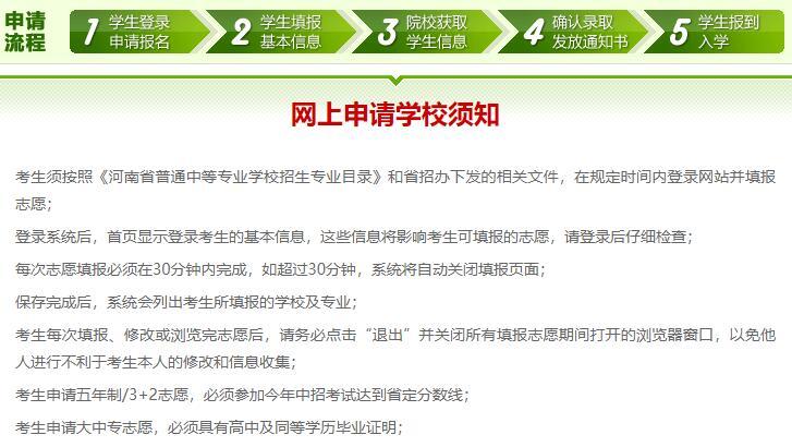 郑州中专报名截止时间是什么时候?