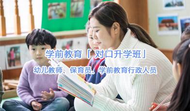 郑州幼师3+2学校都有哪些?