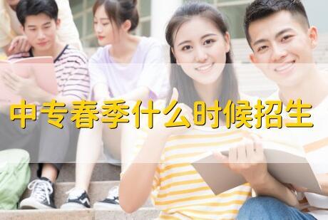 郑州中专春季招生什么时候报名?