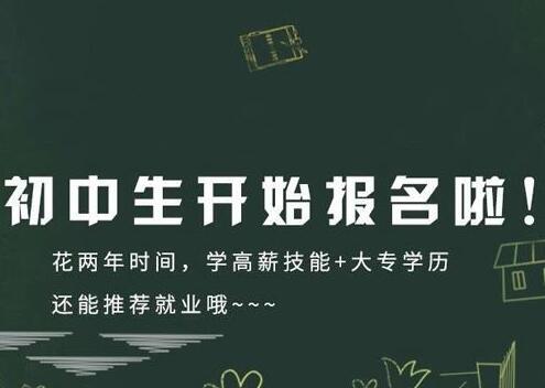 郑州适合初中生上的中专技校有哪些?