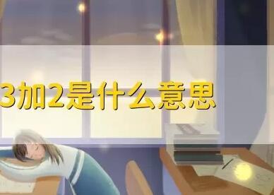 郑州技校3+2有哪些学校?