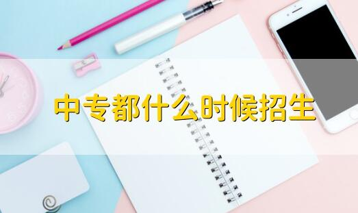 2021年河南郑州中专什么时候开始招生开学?