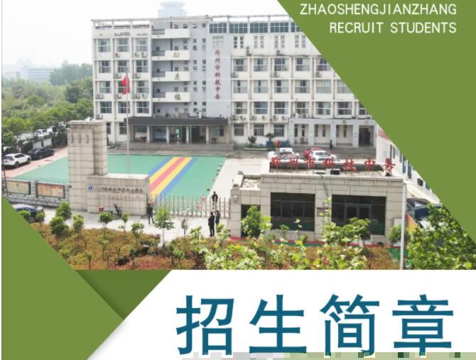 郑州市科技中专学校是公办吗?招生简章