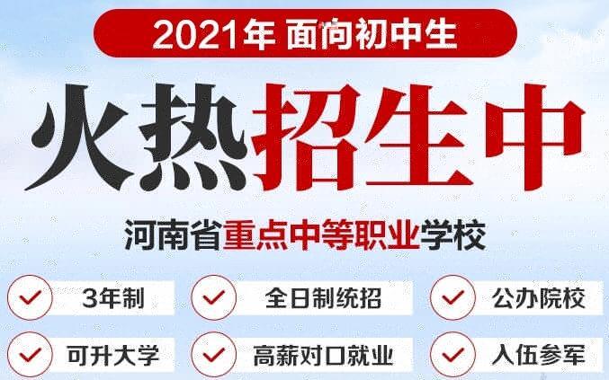郑州科技中专学校怎么样?招生办电话
