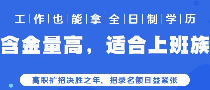 河南高职扩招2021年什么时候报名?