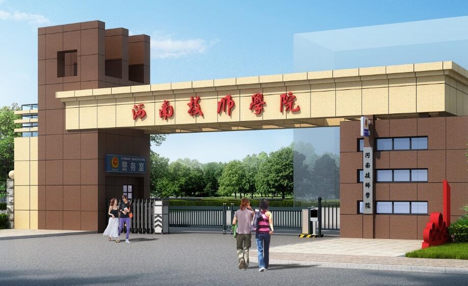河南技师学院2021年招生简章