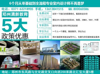郑州室内设计培训学校哪家比较好