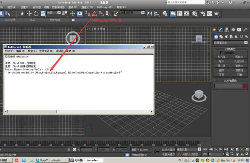 3dmax软件中垃圾文件清理代码