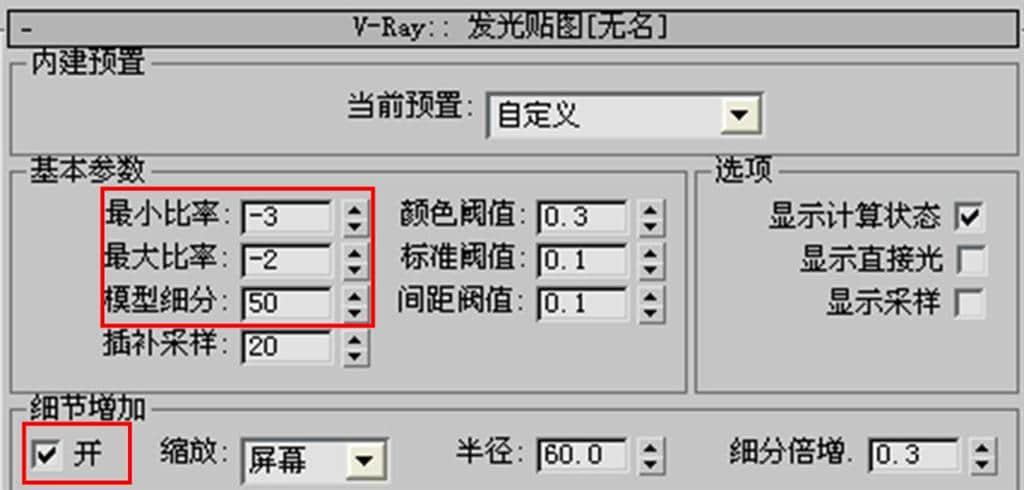 3dmax中vray间接照明参数如何设置